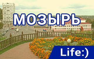 Магазины и салоны связи Life в Мозыре