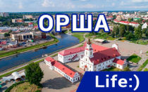 Офисы и салоны связи Life в Орше