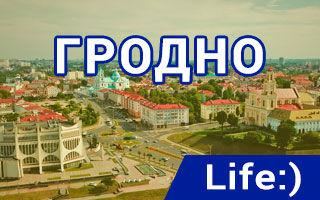 Магазины и салоны связи Life в Гродно