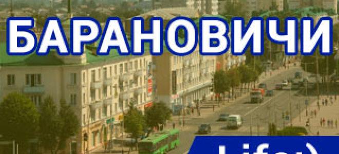 Магазины и салоны связи Life в Барановичах