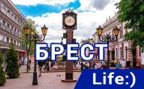 Офисы и салоны связи Life в Бресте