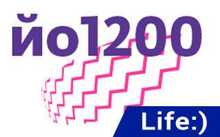 Тариф «Йо1200» от Life:)