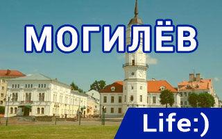 Магазины и салоны связи Life в Могилёве