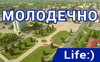 Магазины и салоны связи Life в Молодечно