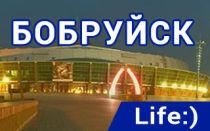 Офисы и салоны связи Life в Бобруйске