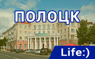 Магазины и салоны связи Life в Полоцке