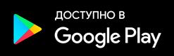 скачать TV+ в Google play