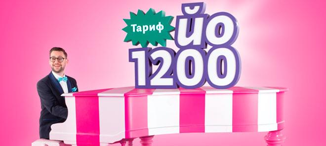 тарифный план йо 1200